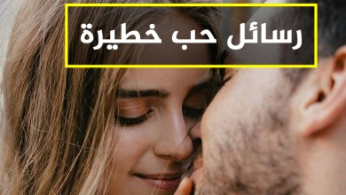 Photo of رسائل حب وغرام , اقوى واجمل رسايل حب وغرام بين العاشقين