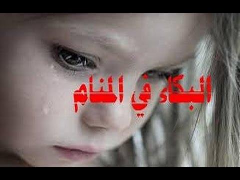 Photo of تفسير حلم البكاء في المنام