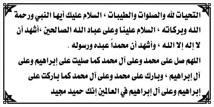 التشهد الصحيح في الصلاة مجلة رجيم