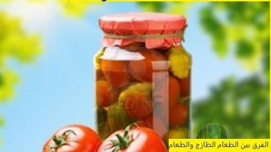 Photo of الفرق بين الطعام الطازج والمعلب