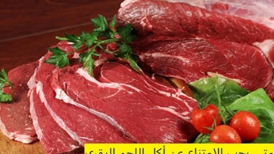 Photo of اضرار عدم تناول اللحوم الحمراء