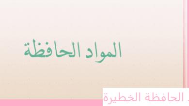 Photo of جدول المواد الحافظة الضارة