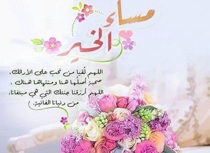 Photo of رمزيات مساء الخير , اجمل الصور لتويتر مكتوب عليها مساء الخير