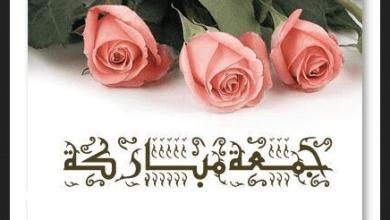 Photo of تهاني الجمعة , صور عيد كل اسبوع