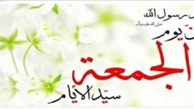 Photo of عبارات يوم الجمعة , اجمل مايقال يوم الجمعه