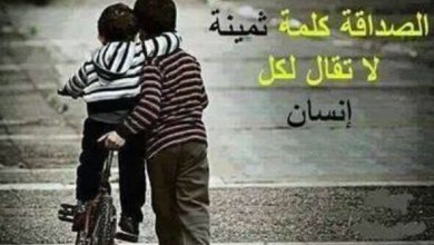 Photo of اجمل ما قيل عن الصداقة , كلمات معبره عن الصداقه
