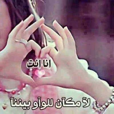 حب الزوج من القلب
