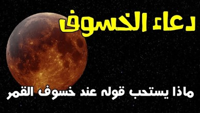 Photo of دعاء الخسوف, ادعية في يوم الكسوف والخسوف