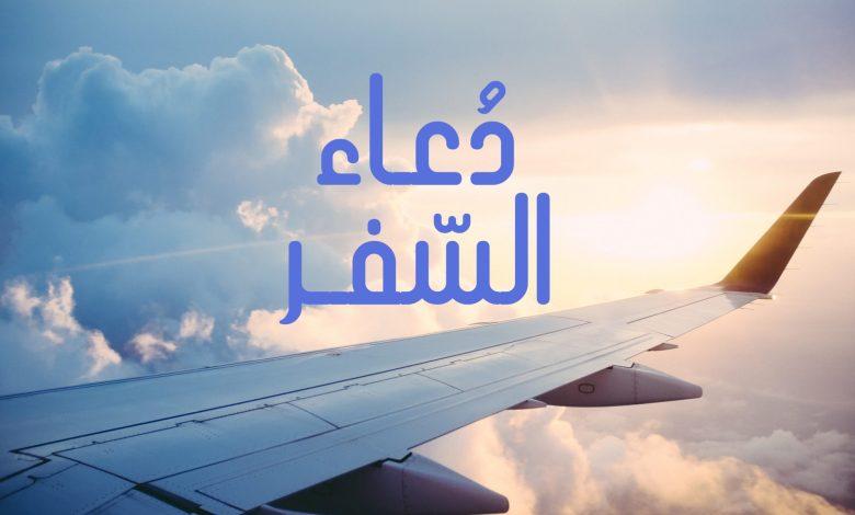 Photo of دعاء السفر , اجمل خلفيات ادعية للسفر