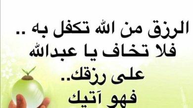 Photo of دعاء العمل , ادعية للتوفيق في العمل وجلب الرزق