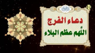 Photo of دعاء الفرج مكتوب , افضل الادعية المكتوب دعاء الفرج