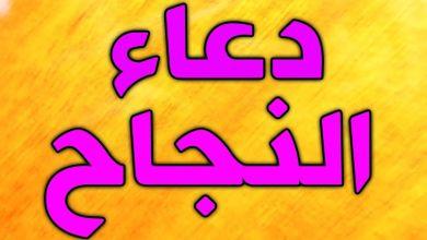 Photo of دعاء النجاح , ادعية التوفيق والنجاح المستجابة