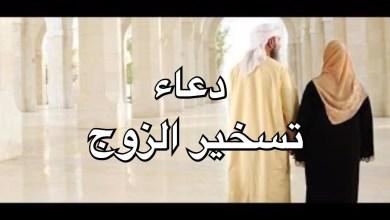 Photo of دعاء تسخير الزوج , اجمل دعاء حب الزوج