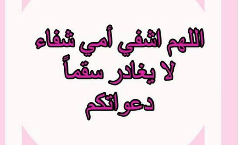 Photo of دعاء لامي المريضه , اجمل دعاء خاص بالام