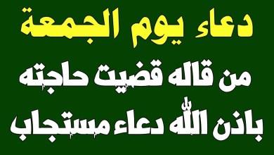 Photo of دعاء يوم الجمعة المستجاب , افضل الادعية ليوم الجمعه المستجابة