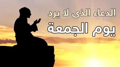 Photo of دعاء الجمعة , تعلم ما الدعاء المستجاب ليوم الجمعة