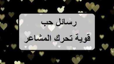 Photo of رسالة حب , مسجات جميلة للحبيب