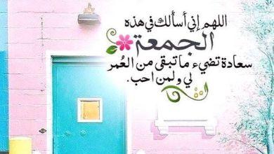 Photo of صور عن ليلة الجمعة , اجمل خلفيات عن يوم الجمعه