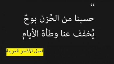Photo of شعر حزين قصير , اجمل الاشعار الحزينة
