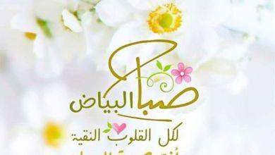 Photo of صور حب صباح الخير , صور رومنسيه مكتوب فيها صباح الخير