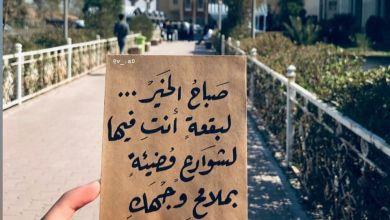 Photo of رسائل صباح الخير 2020 , اجمل عبارات للصباح مليئة بالأمل والحب