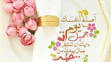 Photo of اجمل الصور الصباحية