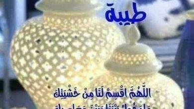 Photo of دعاء ليلة الجمعة , اجمل ابتهالات يوم الجمعه