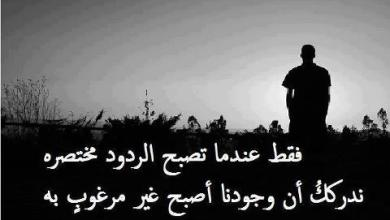 Photo of صور عتاب حب , صور بها كلام زعل للمحبين قوية