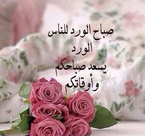 Photo of صور صباح الخير للحبيب , اهمية ابداء يومك بصباح الخير للحبيبك