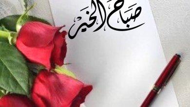 Photo of صور عن صباح الخير , احدث صور صباحيه للارسال والنشر