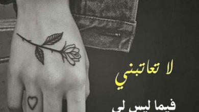 Photo of صور عتاب للحبيب , زعل الحبيب