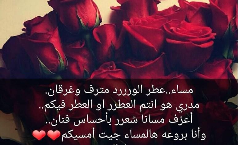 Photo of مسجات مساء الورد, أقوى صور و رسائل مساء جميل, صور أجمل مساء معطر بعبير الورد