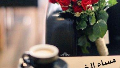 Photo of تويتر مساء الخير , اجمل تغريدات مسائيه روعه