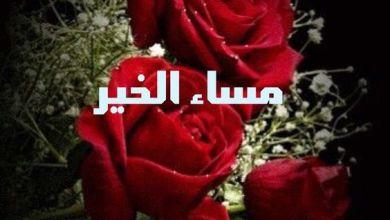 Photo of اجمل مساء الخير , مساء لعيون محبة وقلوب خالصة مؤمنة اهل وصحبة واحبة