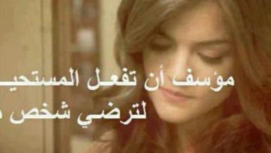 Photo of شعر حزين جدا , اشعار وخواطر حزينة تؤلم القلب وتدمع لها العينان