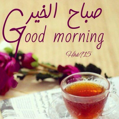 عبارات صباح الخير