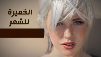 Photo of فوائد الخميرة للشعر