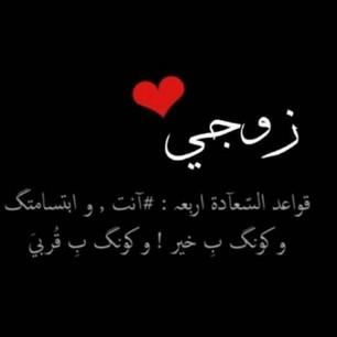 Photo of كلمات في حب الزوج , كلمات رومانسيه للارسال الى الشريك