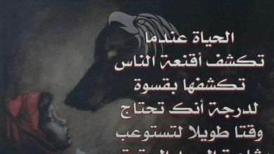 Photo of كلام حزين عن الحياة , صور حزن عن الحياة