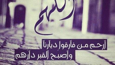 Photo of كلام حزين عن الموت , ما اصعب الكلمات الحزينة عن الموت
