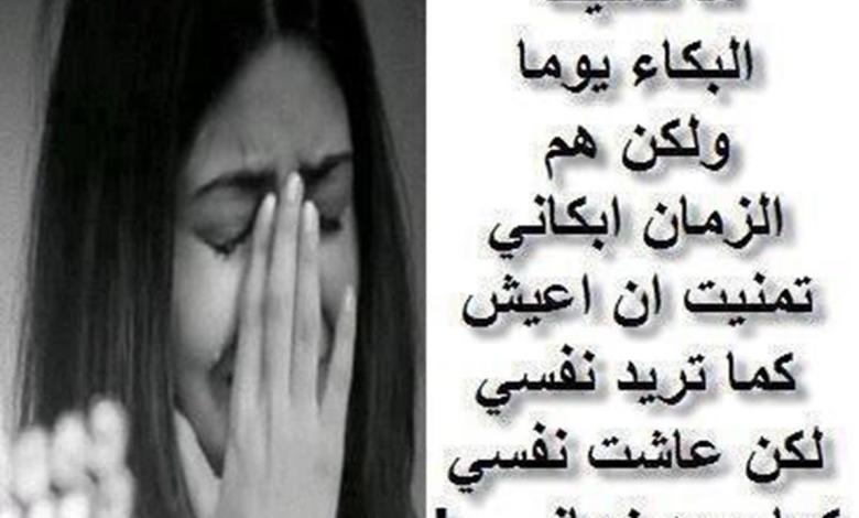 Photo of شعر حزين , صور كلمات شعر حزينه
