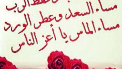 Photo of احلى مساء , صور مساء الجمال والروعه عليكم