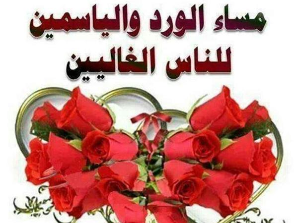 Photo of مساء الورد والياسمين , اروع مساء لاغلى الناس على القلب