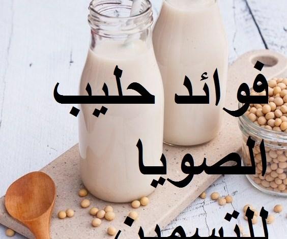 Photo of 5 فوائد للتسمين مع حليب الصويا