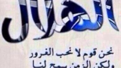 Photo of كلمات عن نادي الهلال السعودي , أجمل عبارات عن الزعيم