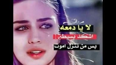 Photo of صور شعر عراقي حزين , أروع القصائد الحزينة عراقية