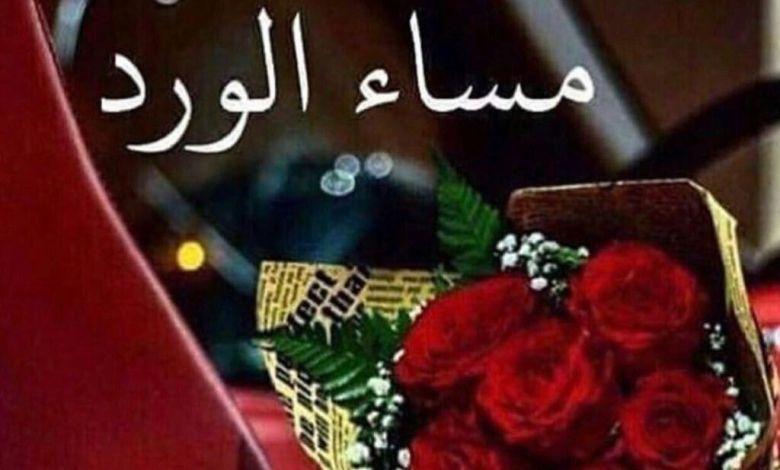 Photo of مساء الورد حبيبي ,صور عن اجمل التصميمات لعبارة مساء الورد للاحباء