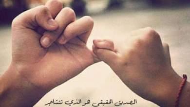 Photo of ابيات شعر عن الصداقة والاخوة , أجمل صور الشعر عن الصداقة