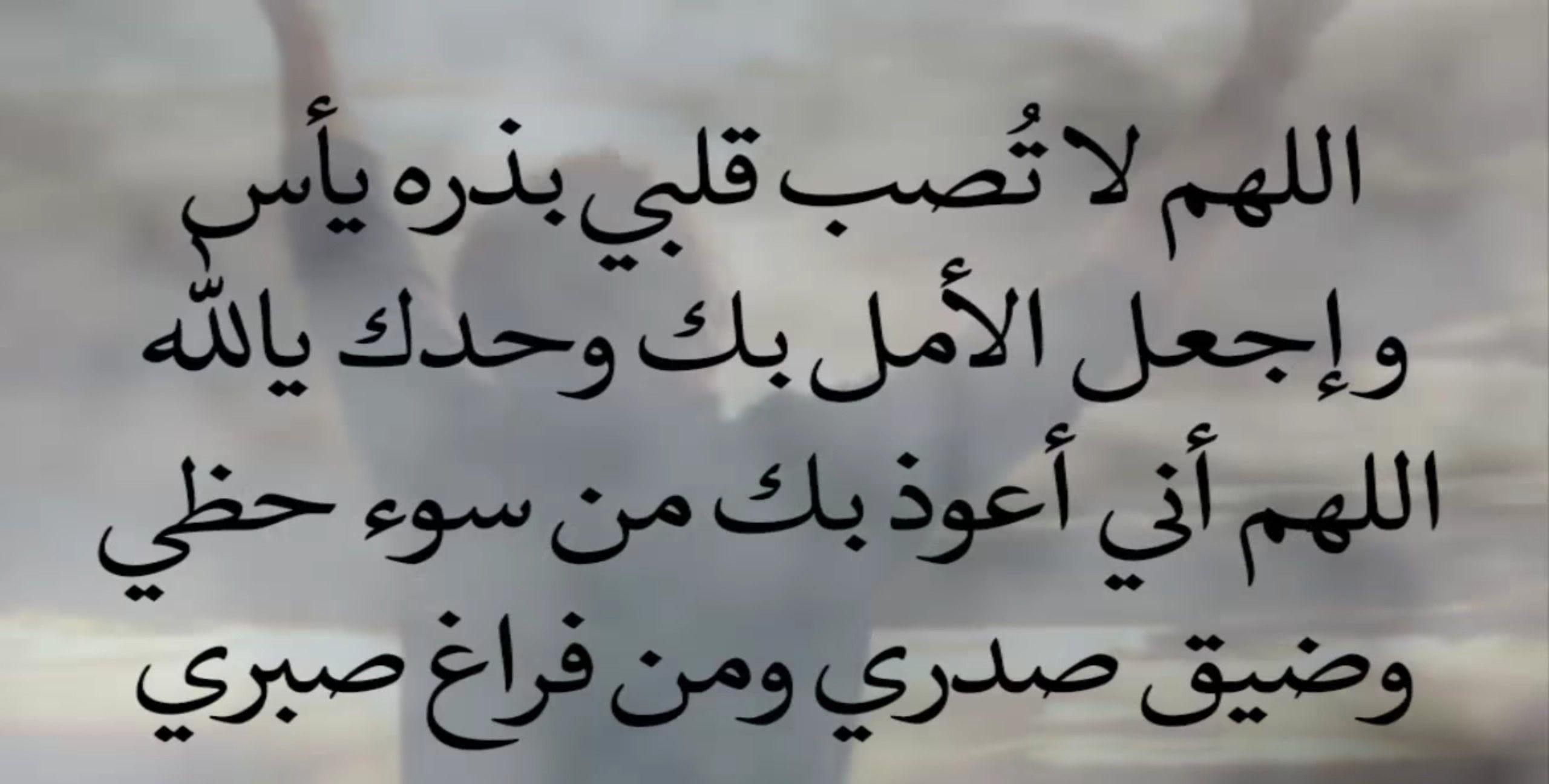 دعاء الهم والضيق دعاء زوال الهم والضيق مجلة رجيم