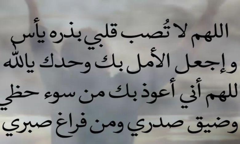 Photo of دعاء الهم والضيق , دعاء زوال الهم والضيق